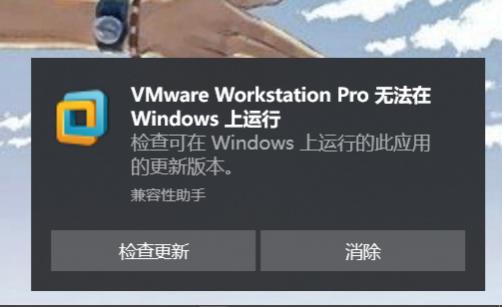 关于 VMware14 无法兼容win10的解决方式