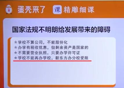 新东方成长历程完结版(2020/7/27)