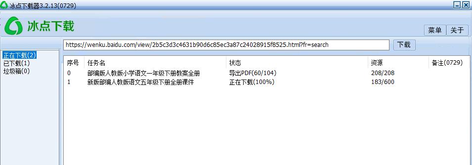 冰点文库下载器v3.2.13最新绿色版(去除内置广告)