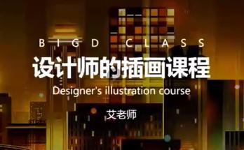 设计师的插画课(2020/9/18)