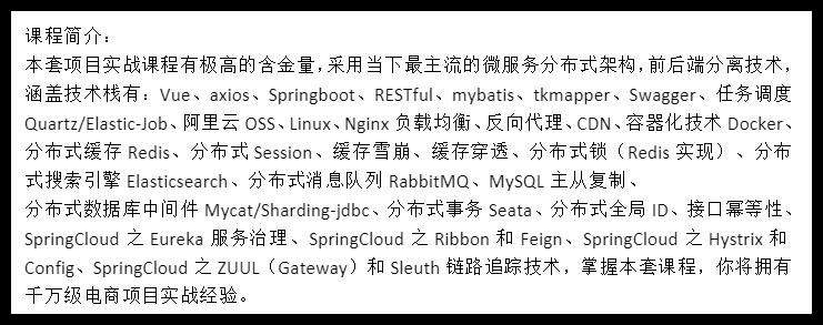 全网最强电商项目教程实战:锋迷商城(2021/5/7)