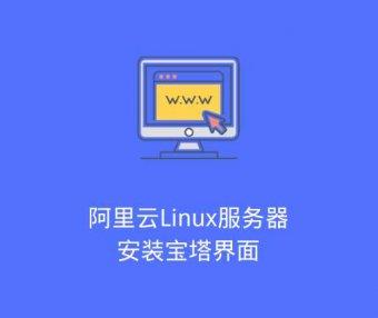 阿里云Linux服务器安装宝塔界面