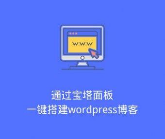 通过宝塔面板一键搭建wordpress博客