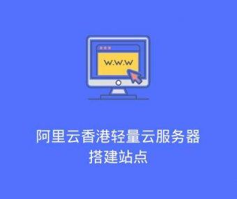 阿里云香港轻量云服务器搭建站点