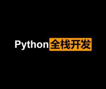 Python全栈开发学习路线(第一版)