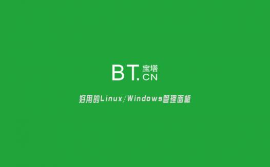 宝塔面板一键迁移网站程序