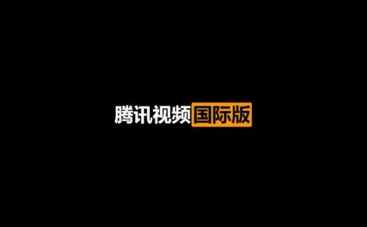 腾讯视频Google play 2.0版(国际版) 看视频无广告
