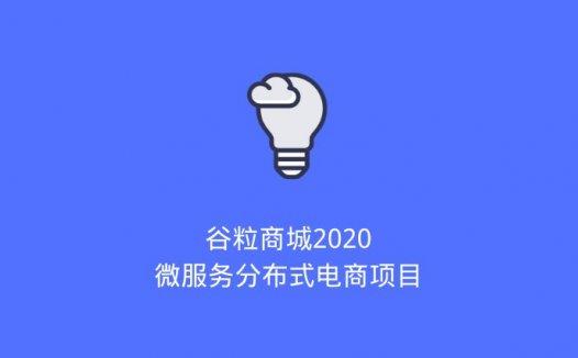 谷粒商城2019微服务分布式电商项目(2020/6/12)