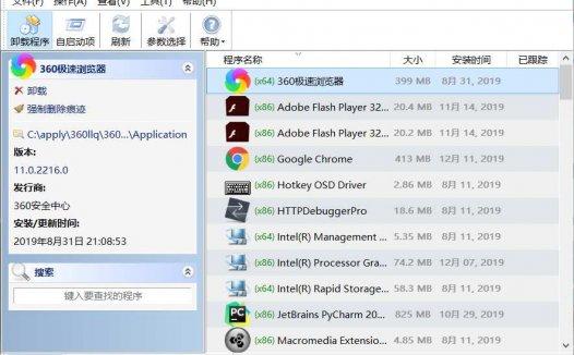 Uninstall:一款适合于windows端的卸载神器 彻底清理残留软件
