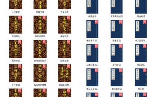 【小众软件第2期】中国野史大全,带你了解不一样的历史