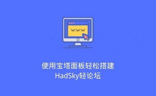 使用宝塔面板轻松搭建HadSky轻论坛