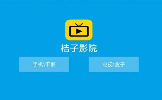桔子影院:超级盒子电视TV软件 轻松看遍全网资源  低调使用
