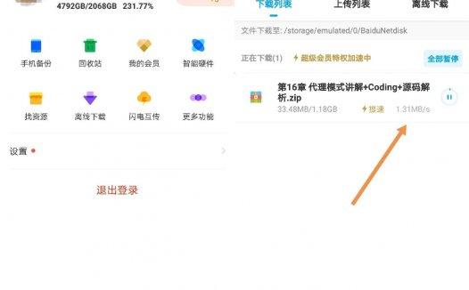 百度网盘SVIP不限速下载版本,亲测可用【2020/2/18】