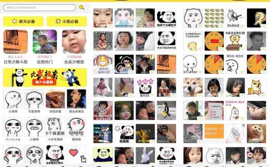 斗图表情v4.2.2去广告版 给你提供万千表情包