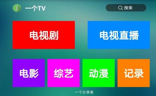 一个TV v9.9:一个非常小巧的盒子软件 支持影视、电视直播