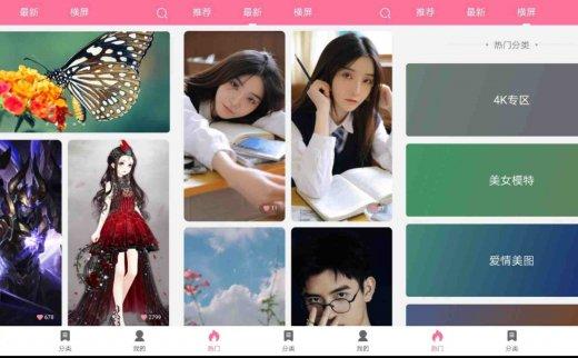 壁纸喵 v1.0.77 一款免费的原图无损壁纸软件 壁纸题材丰富