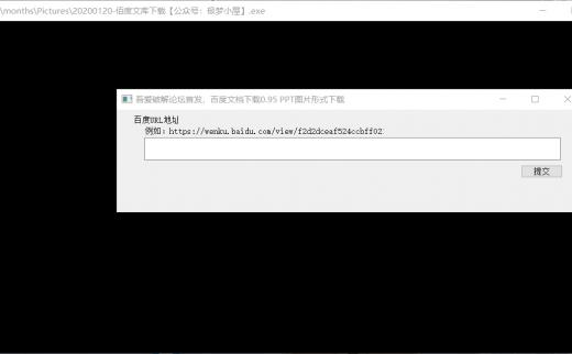百度文库下载器:支持下载需要下载卷的文档