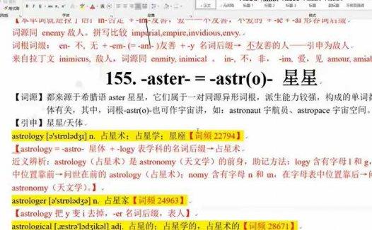 词霸天下38000词视频课程(2020/4/9)