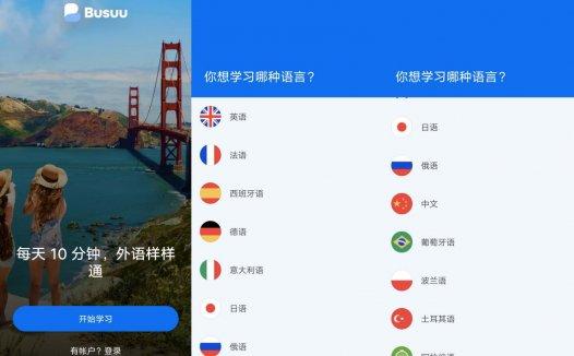 博说v18.4特别版:每天十分钟,学习外语样样通