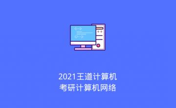 2021王道计算机考研计算机网络(2020/5/28)