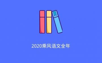 2020乘风语文全年 包含高考语文作文基础飞跃班(2020/5/29)