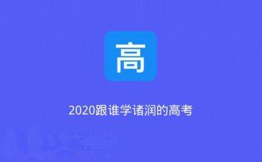 2020跟谁学诸润的高考(2020/5/1)