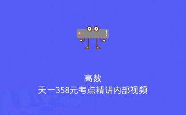 天一358元考点精讲内部视频-高数(2020/5/7)