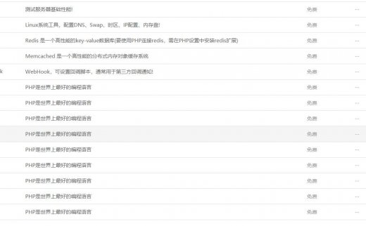 宝塔面板快速安装fileinfo扩展的方法