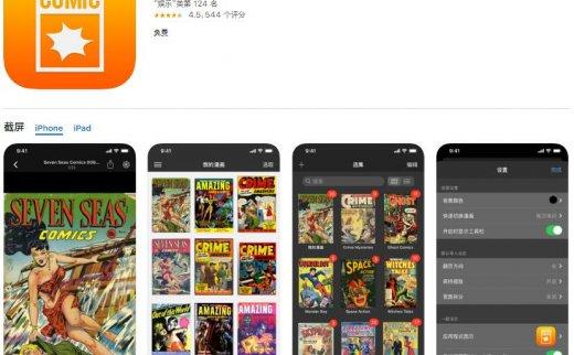 iComics — 漫画阅读器:¥12→0【iOS限免App精选】