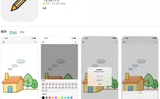 番茄小画板 — 简洁好用的画板:¥18→0【iOS限免App精选】