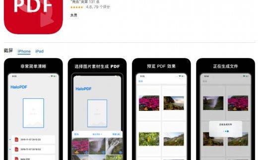 HaloPDF — 照片转pdf:¥6→0【iOS限免App精选】