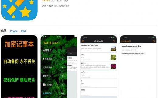 加密记事本 — 日记 + 笔记:¥6→0【iOS限免App精选】