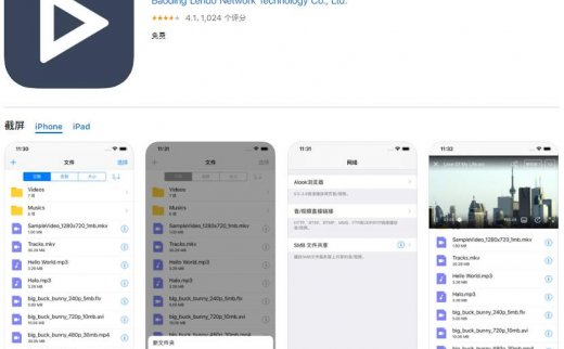 APlayer-Alook播放器:¥6→0【iOS限免App精选】