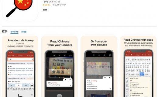HanYou — 汉语字典:¥50→0【iOS限免App精选】