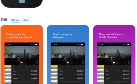 速剪 — 最简单快速的视频剪辑软件:¥6→0【iOS限免App精选】