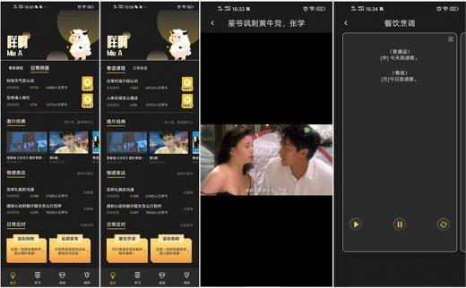 港剧粤语学习 v1.0.6 特别版:0基础学粤语