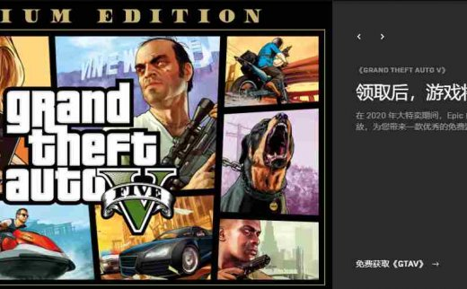 《GTA5》豪华版 免费领取