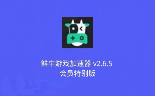 鲜牛游戏加速器 v2.6.5 特别版 附带破解补丁 可免费使用