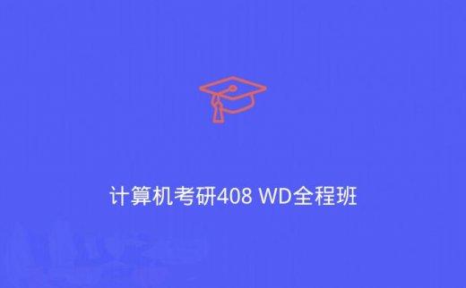 计算机考研408 WD全程班(2020/5/1)