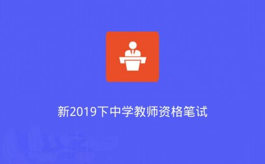 新2019下中学教师资格笔试(2020/5/3)