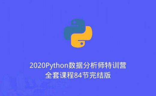 2020Python数据分析师特训营全套课程84节完结版(2020/5/4)