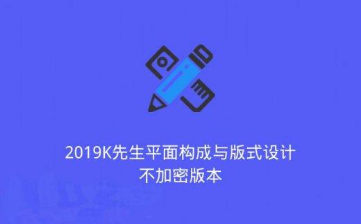 2019K先生平面构成与版式设计 不加密版本(2020/5/25)