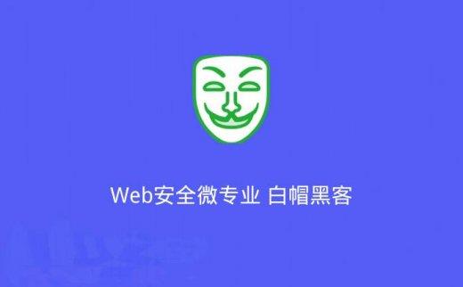Web安全微专业 白帽黑客(2020/5/25)