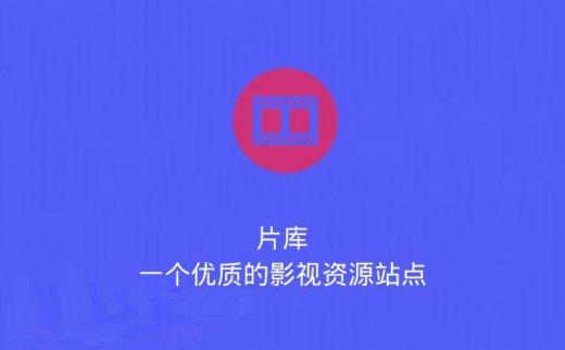 片库:一个优质的影视资源站点,支持在线观看VIP付费影视及下载