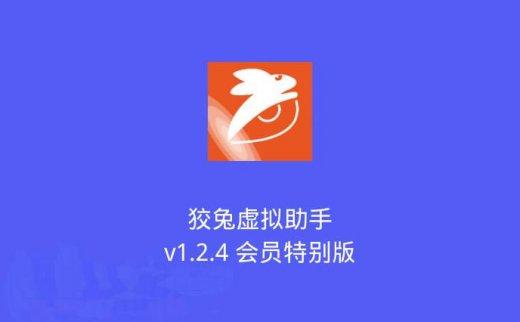狡兔虚拟助手 v1.2.4 会员特别版:一款个人隐私保护软件,支持虚拟定位、更换设备信息等功能