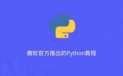 微软官方推出的Python教程 共44节课(2020/5/26)
