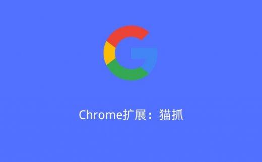Chrome扩展:猫抓 网页媒体嗅探抓取工具