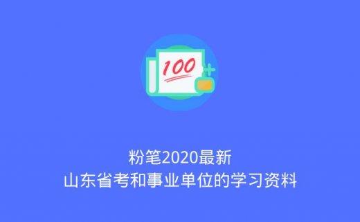 粉笔2020最新山东省考和事业单位的学习资料(2020/5/29)