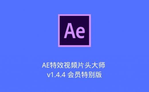 AE特效视频片头大师 v1.4.4 会员特别版:30秒制作炫酷片头