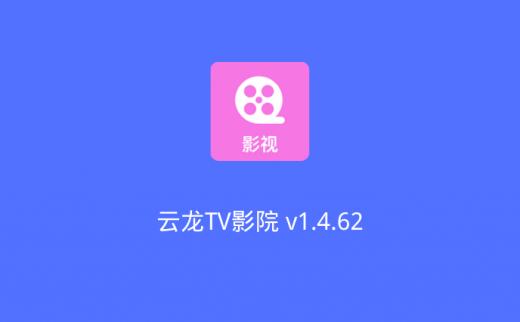 云龙TV影院 v1.4.62:一款适合于安卓端和电视盒子端的影视软件